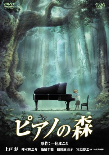 映画 ピアノの森