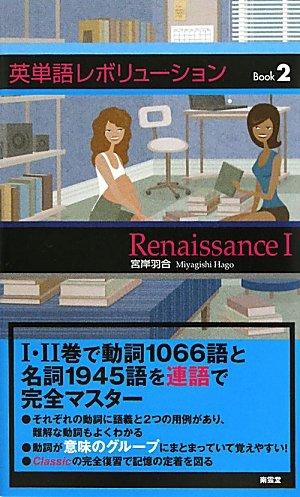 英単語レボリューション Book 2 Renaissance 1