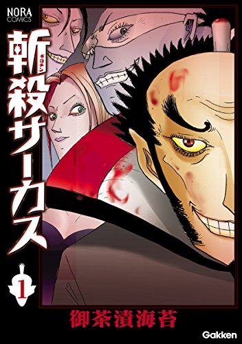 斬殺サーカス 1 (ノーラコミックス)