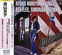 森山良子 / 「森山良子/ビートルズ、サイモン&ガーファンクルを歌う」+1/「森山良子 ニュー・フォーク・アルバム」+2