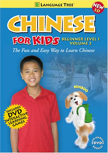 Chinese for Kids: Learn Chinese Beginning Level 1 Volume 2 (Learn Chinese Dvd)
