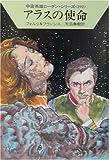 アラスの使命―宇宙英雄ローダン・シリーズ〈292〉 (ハヤカワ文庫SF)