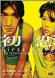 初恋 [DVD]