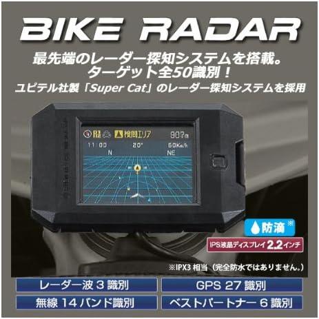 サインハウス バイクレーダ SH001R