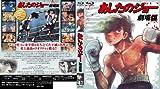 Tomorrow's Joe (Ashita no Joe) The Movie [Blu-ray]