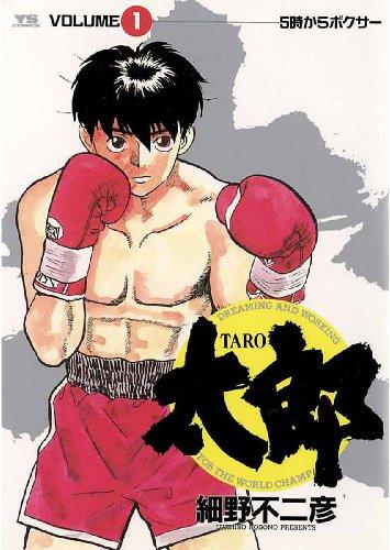 太郎(TARO)の感想