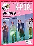 「K-POPぴあ vol.4」~2018年夏のSHINee 全網羅~ (ぴあMOOK)