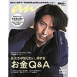 an・an 2019年 5/29号 カバーモデル:岡田 准一 ‐ おかだ じゅんいち