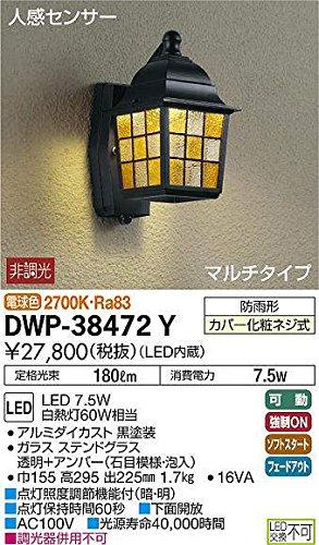 大光電機(DAIKO) LED人感センサー付アウトドアライト (LED内蔵) LED 7.5W 電球色 2700K DWP-38472Y B00KRX8ZN4 12200