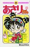 83rd volume Asari Chan (ladybug Comics) (2007) ISBN: 4091403336 [Japanese Import]