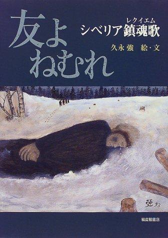 友よねむれ―シベリア鎮魂歌(レクイエム)