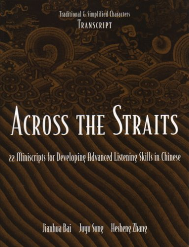 Across the Straits: 22 Miniscripts for Developing Advanced Listening Skills (Simplified Character) Textbook (C&t Asian Languages Series) (English and Chinese Edition)