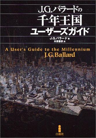 J・G・バラードの千年王国ユーザーズガイド