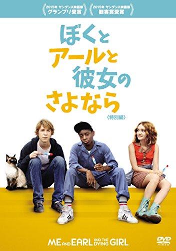 ぼくとアールと彼女のさよなら(特別編) [DVD]