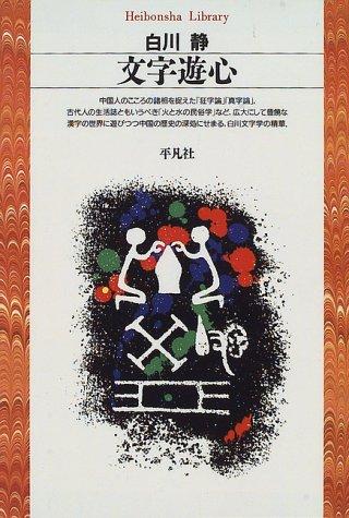 文字遊心 (平凡社ライブラリー)