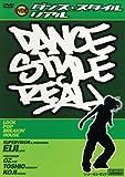 ダンス・スタイル・リアル [DVD]