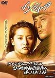 [DVD]インシャラ