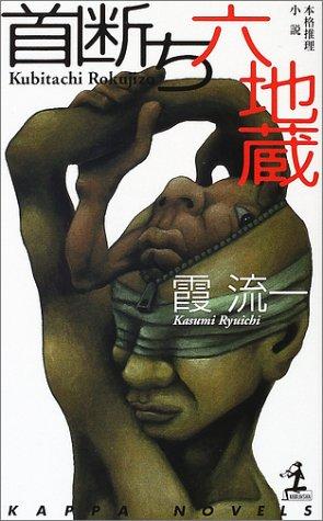 首断ち六地蔵 (カッパ・ノベルス)