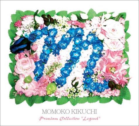菊池桃子 プレミアムコレクション LEGEND [DVD] B000083IZS