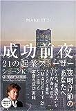 「成功前夜 21の起業ストーリー」ショーン・K&J-WAVE