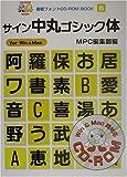 サイン中丸ゴシック体 (MPC看板フォントCD‐ROMブックシリーズ)