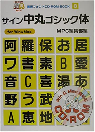 Sign Nakamaru Gothic (MPC sign font CD-ROM book series) (2003) ISBN