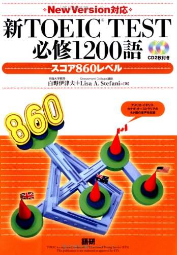 New Version 860 level corresponding new TOEIC TEST compulsory 1200 word score ISBN: 4876151288 (2006) [Japanese Import]