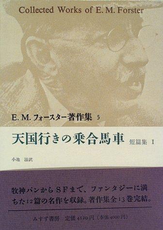 短篇集〈1〉天国行きの乗合馬車 (E.M.フォースター著作集 5)