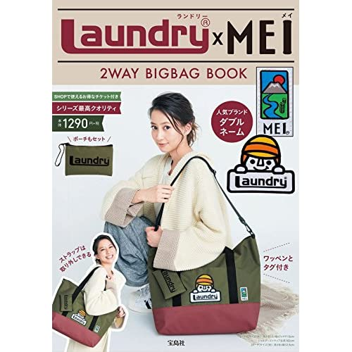 Laundry × MEI 2WAY BIG BAG BOOK 画像