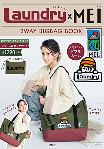 Laundry × MEI 2WAY BIG BAG BOOK 画像 A