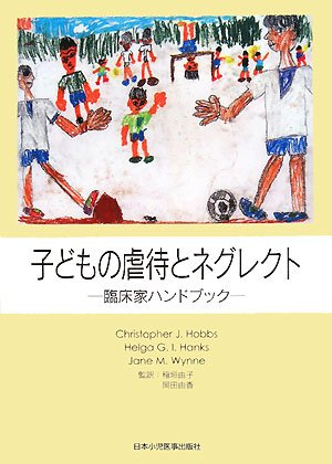 Read Online Clinicians Handbook - neglect and abuse of children (2008) ISBN: 4889241795 [Japanese Import] pdf
