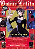 Gothic & Lolita Bible Vol. 1  (in Japanese)
