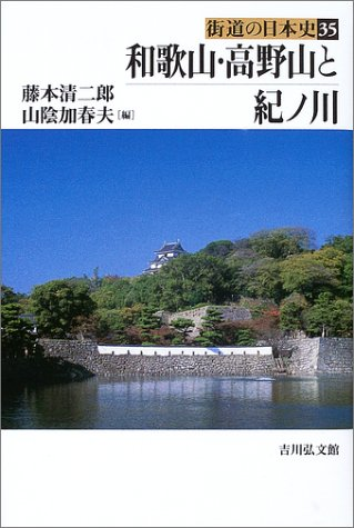 Download Wakayama, Kōyasan to Kinokawa ebook