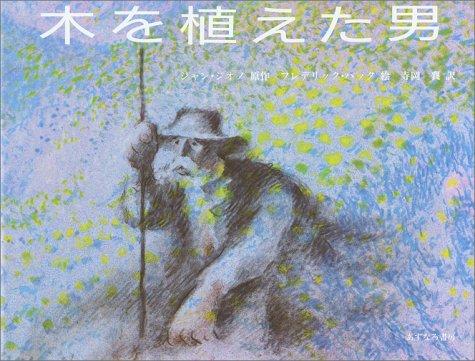 「木を植える男」の画像検索結果