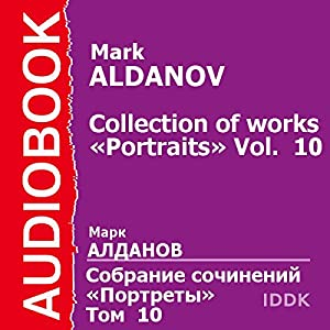 Collection of Works: Portraits, Vol. 10 [Russian Edition] Audiobook