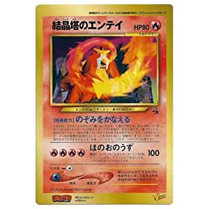 "Pokemon card game Entei CoroCoro Comic August 2000 issue ""Emperor of the crystal tower"" of the crystal tower Special Japanese jumbo card"