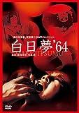 白日夢(64年) [DVD]