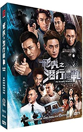 Amazon com: Flying Tiger (2018 HK TVB Drama, 30 Eps, English