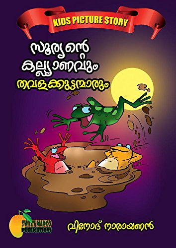 Amazon com: The Sun's Marriage and Teen Frogs (Malayalam Edition