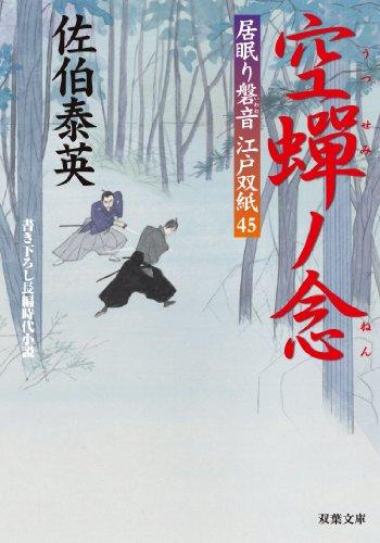 空蝉ノ念-居眠り磐音江戸双紙(45) (双葉文庫)