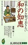 日本人なら知っておきたい「和」の知恵──いま学びたい、和モノに秘められたアイデアとセンス (KAWADE夢新書)