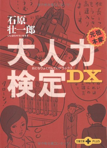 Otonaryoku kentei DX ebook