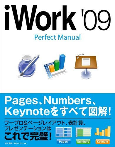 iwork 09 perfect manual rh bookmeter com iWork 09 Serial iWork Pages Review