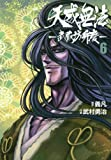 天威無法-武蔵坊弁慶(6) (ヒーローズコミックス)