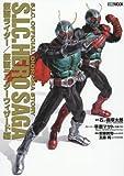 S.I.C.HERO SAGA 仮面ライダー/仮面ライダーウィザード編 (ホビージャパンMOOK 699)