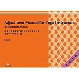 やさしく学ぶYOGAアジャストメント -基本アーサナ21選 [オールカラー版](Adjustment Manual for Yoga Instructors) (YOGA BOOKS)