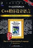 C++程序设计语言(特别版•十周年中文纪念版)