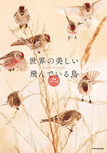 世界の美しい飛んでいる鳥 愛蔵ポケット版