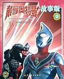 Ultraman Dyna-Story Edition Vol.3 (Chinese Edition) by ri ben yuan gu zhi zuo zhu shi hui she (2011) Paperback