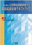 一般社団法人日本静脈経腸栄養学会 静脈経腸栄養テキストブック